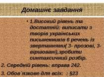 Домашнє завдання 1.Високий рівень та достатній: виписати з творів українських...