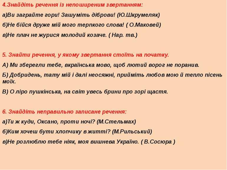 4.Знайдіть речення із непоширеним звертанням: а)Ви заграйте гори! Зашуміть ді...