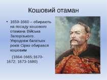 Кошовий отаман 1659-1660 – обирають на посаду кошового отамана Війська Запорі...