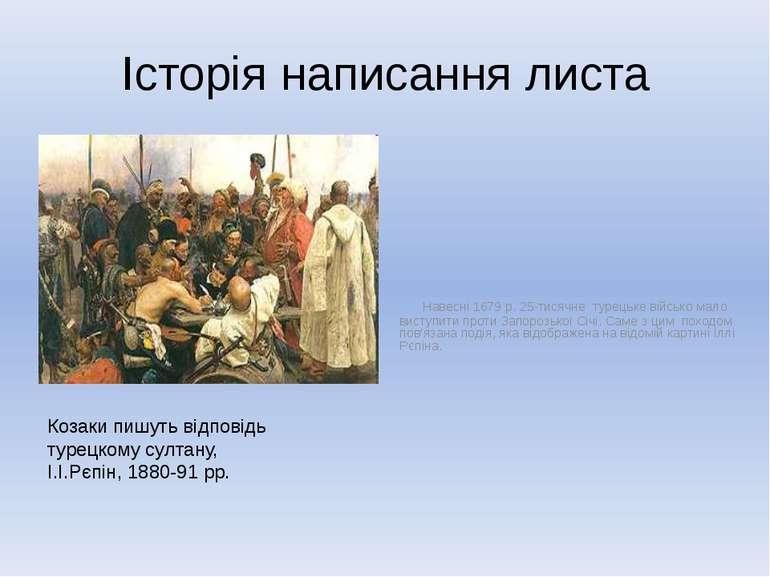 Історія написання листа Навесні 1679 р. 25-тисячне турецьке військо мало вист...
