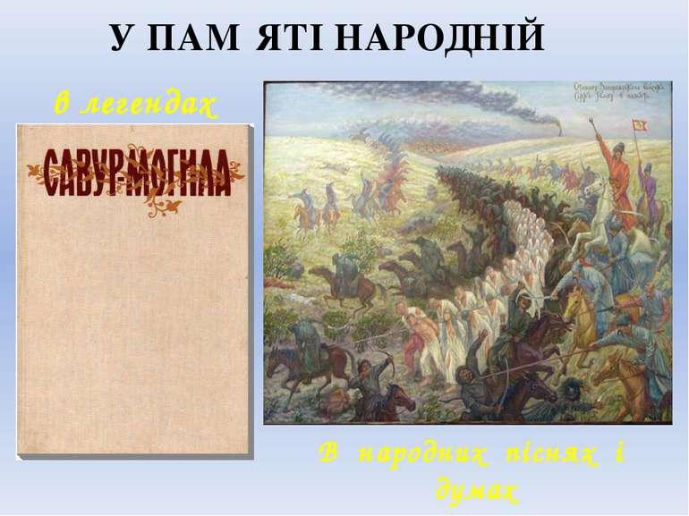 У ПАМ΄ЯТІ НАРОДНІЙ в легендах В народних піснях і думах