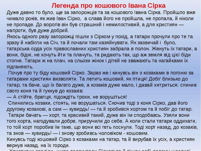 Легенда про кошового Івана Сірка Дуже давно то було, ще за запорожців та за к...