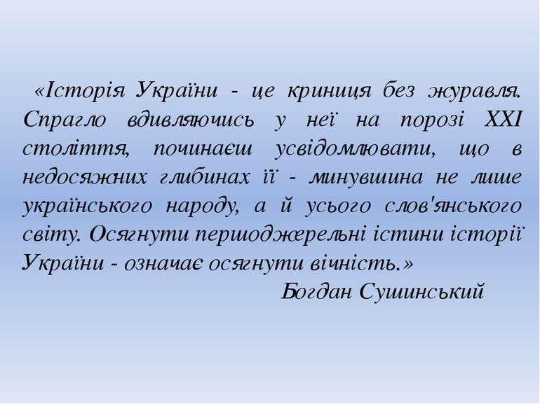 «Історія України - це криниця без журавля. Спрагло вдивляючись у неї на пороз...