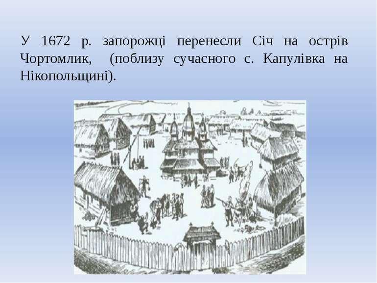 У 1672 р. запорожці перенесли Січ на острів Чортомлик, (поблизу сучасного с. ...