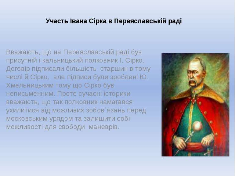 Участь Івана Сірка в Переяславській раді Вважають, що на Переяславській раді ...