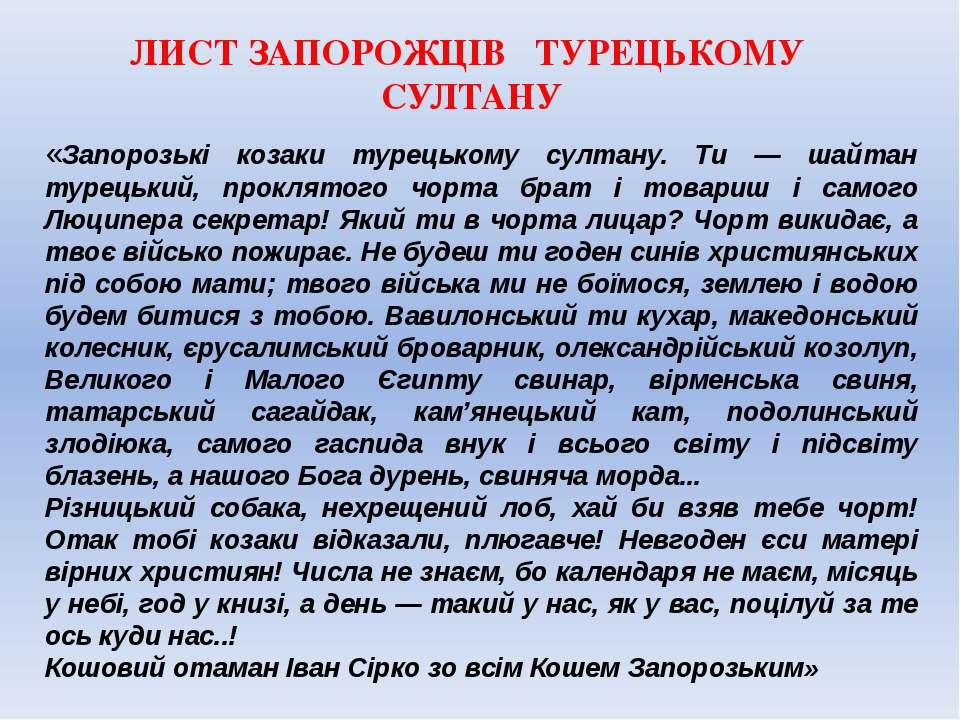 «Запорозькі козаки турецькому султану. Ти — шайтан турецький, проклятого чорт...