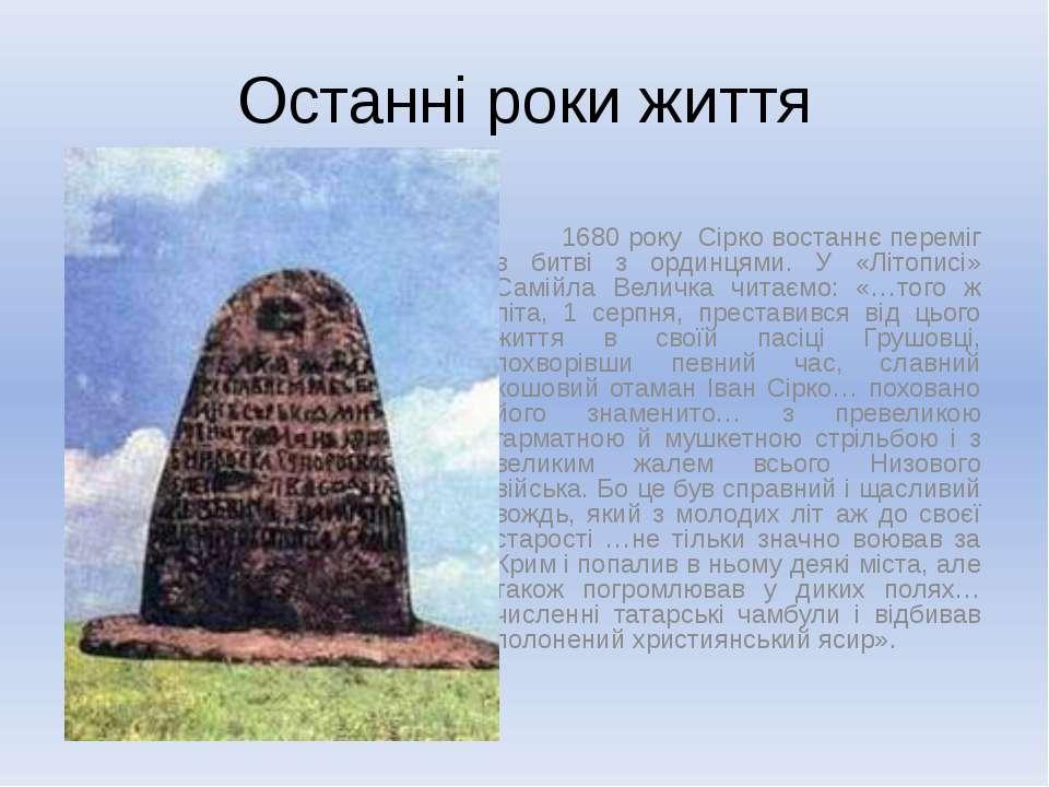 Останні роки життя 1680 року Сірко востаннє переміг в битві з ординцями. У «Л...