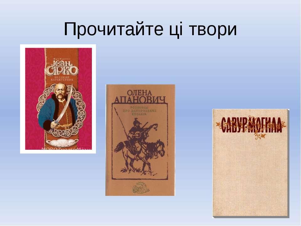 Прочитайте ці твори