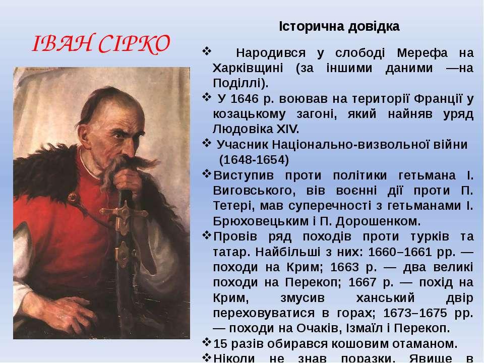 Народився у слободі Мерефа на Харківщині (за іншими даними —на Поділлі). У 16...