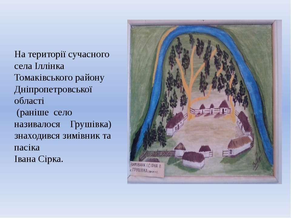 На території сучасного села Іллінка Томаківського району Дніпропетровської об...
