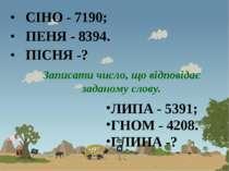СІНО - 7190; ПЕНЯ - 8394. ПІСНЯ -? ЛИПА - 5391; ГНОМ - 4208. ГЛИНА -? Записат...