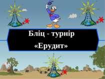 Бліц - турнір «Ерудит»