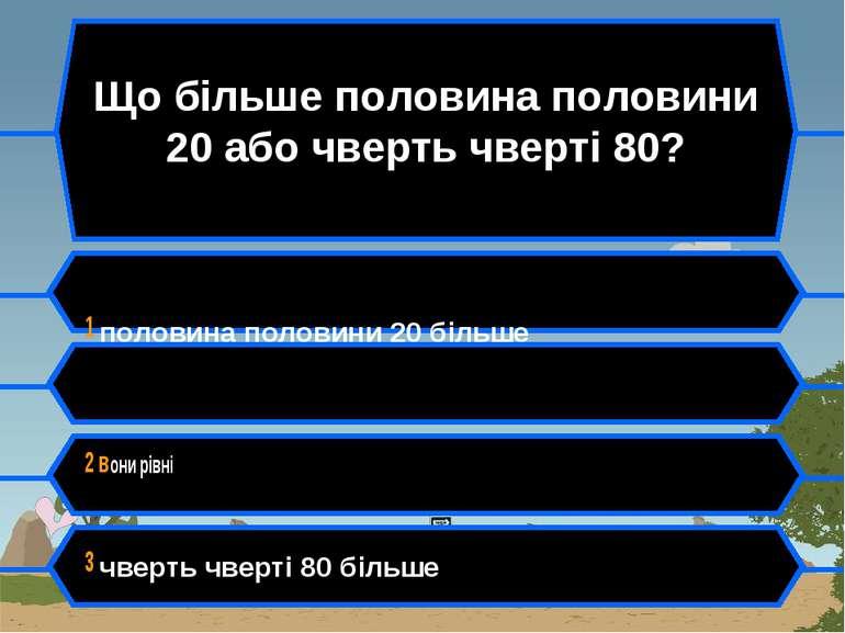 Що більше половина половини 20 або чверть чверті 80? 1 половина половини 20 б...