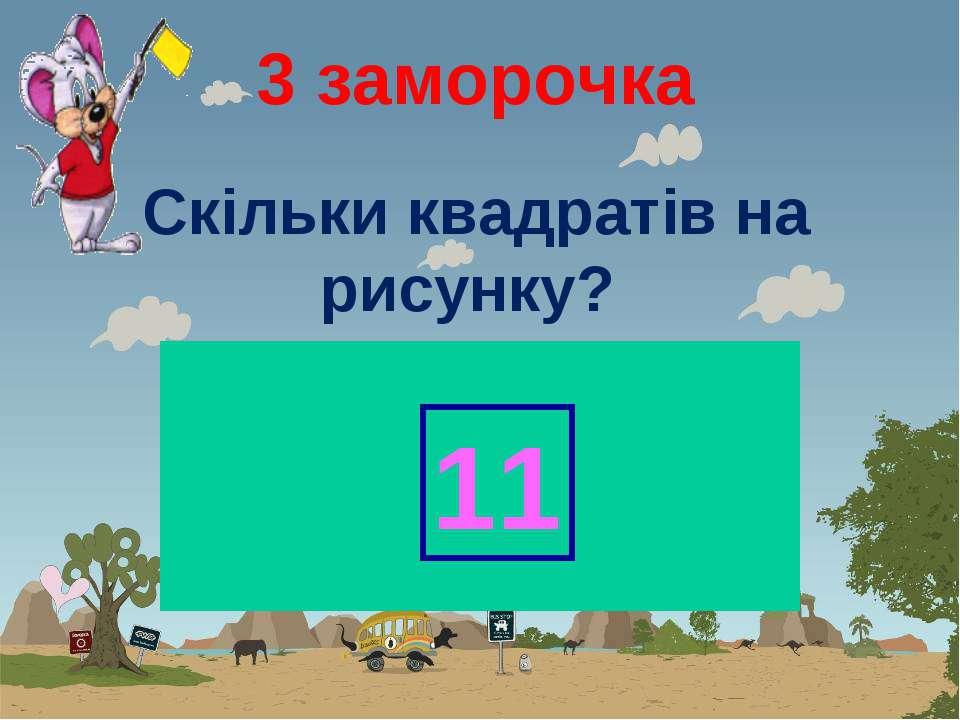 3 заморочка Скільки квадратів на рисунку? 11
