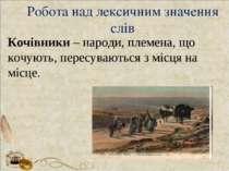 Робота над лексичним значення слів Кочівники – народи, племена, що кочують, п...