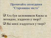 """Прочитайте оповідання """"Старовинне місто"""" Хто був засновником Києва за легендо..."""