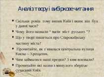 Аналіз твору і вибіркове читання Скільки років тому виник Київ і яким він був...
