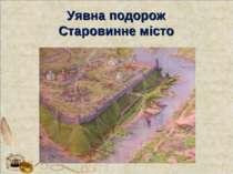 Уявна подорож Старовинне місто