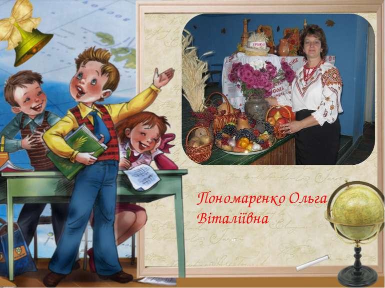 .. Пономаренко Ольга Віталіївна