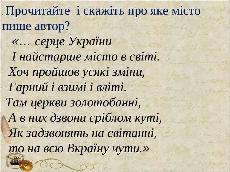 . Прочитайте і скажіть про яке місто пише автор? «… серце України І найстарше...
