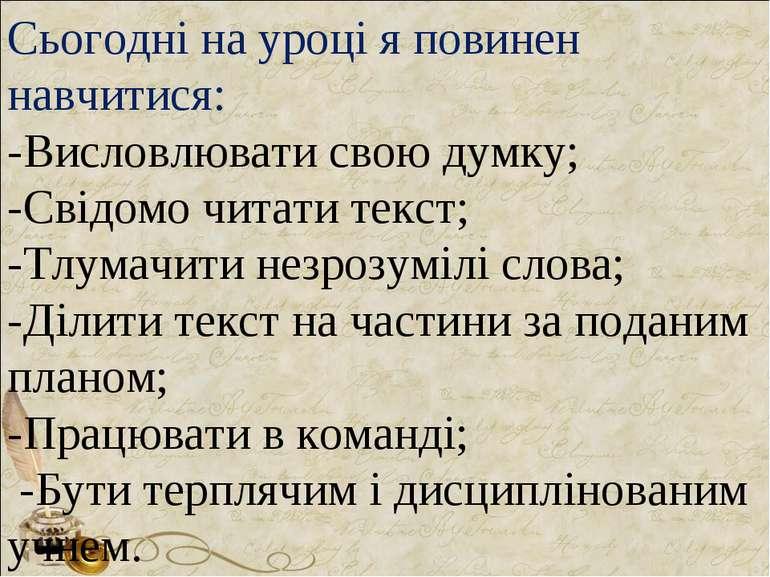 Сьогодні на уроці я повинен навчитися: -Висловлювати свою думку; -Свідомо чит...
