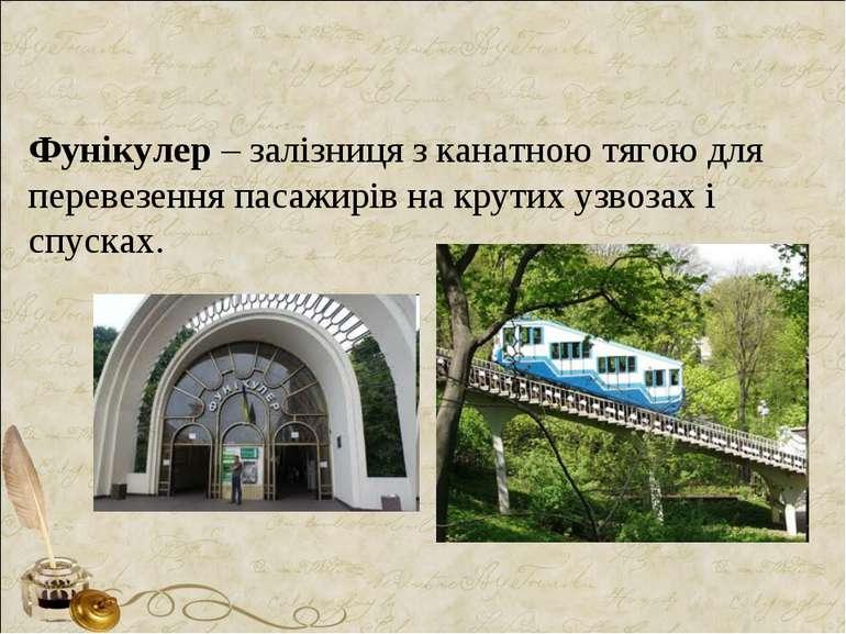 Фунікулер – залізниця з канатною тягою для перевезення пасажирів на крутих уз...