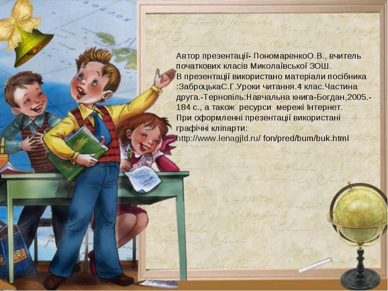 Автор презентації- ПономаренкоО.В., вчитель початкових класів Миколаївської З...