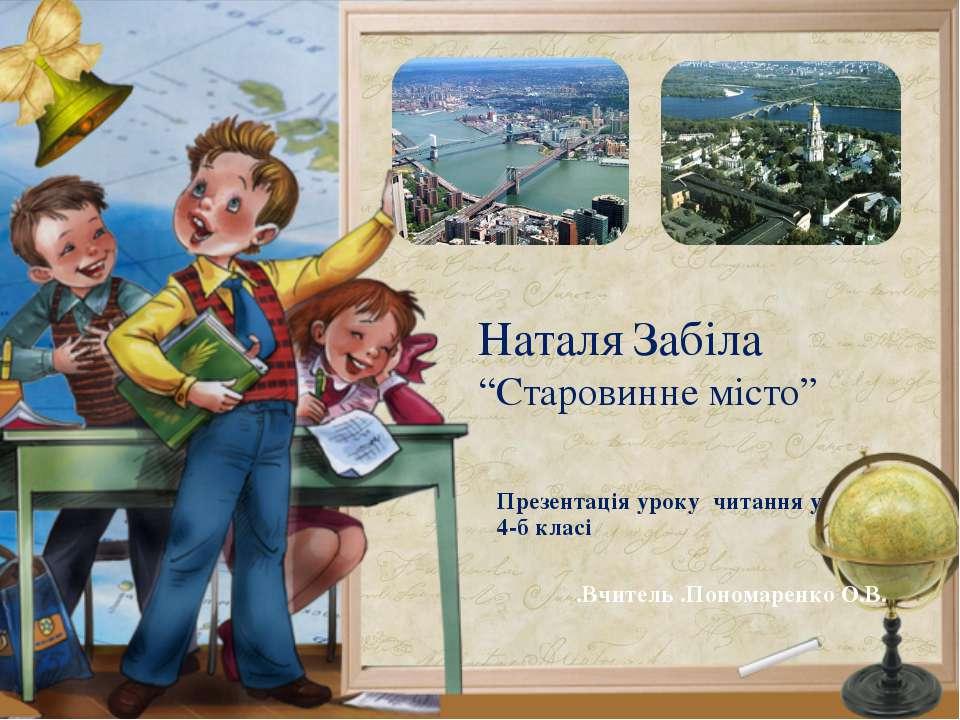 """Наталя Забіла """"Старовинне місто"""" Презентація уроку читання у 4-б класі .Вчите..."""