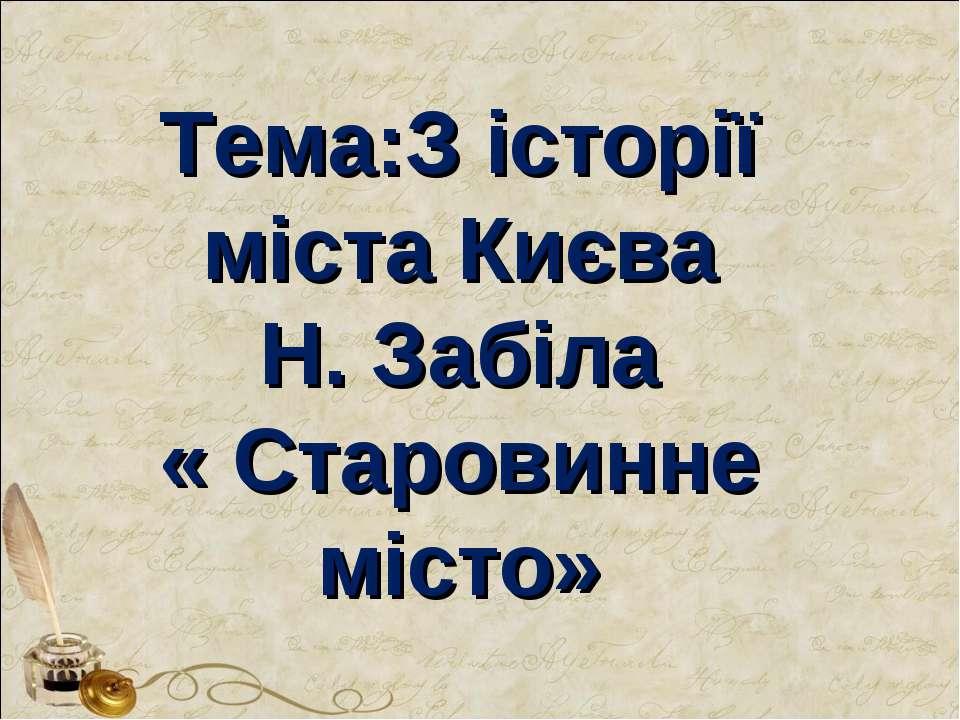 Тема:З історії міста Києва Н. Забіла « Старовинне місто»