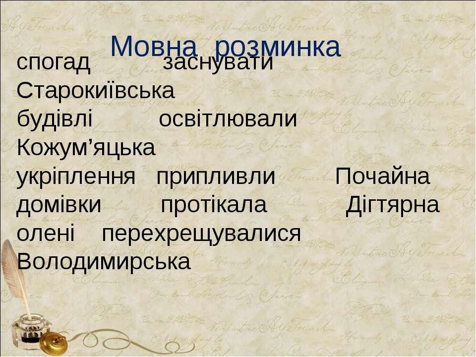 Мовна розминка спогад заснувати Старокиївська будівлі освітлювали Кожум'яцька...