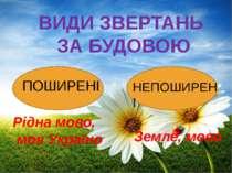 ВИДИ ЗВЕРТАНЬ ЗА БУДОВОЮ ПОШИРЕНІ НЕПОШИРЕНІ Рідна мово, моя Україно Земле, мово