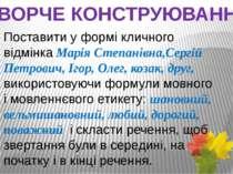 ТВОРЧЕ КОНСТРУЮВАННЯ Поставити у формі кличного відмінка Марія Степанівна,Сер...
