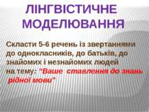 ЛІНГВІСТИЧНЕ МОДЕЛЮВАННЯ Скласти 5-6 речень із звертаннями до однокласників, ...