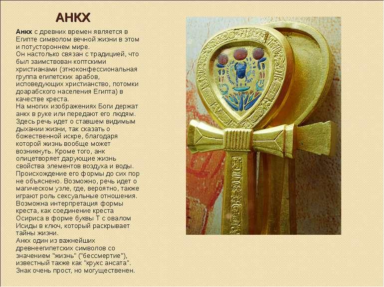 АНКХ Анкхс древних времен является в Египте символом вечной жизни в этом и п...