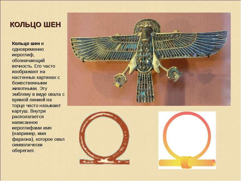 КОЛЬЦО ШЕН Кольцо шени одновременно иероглиф, обозначающий вечность. Его час...