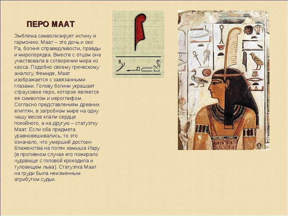 ПЕРО МААТ Эмблема символизирует истину и гармонию. Маат – это дочь и око Ра,...