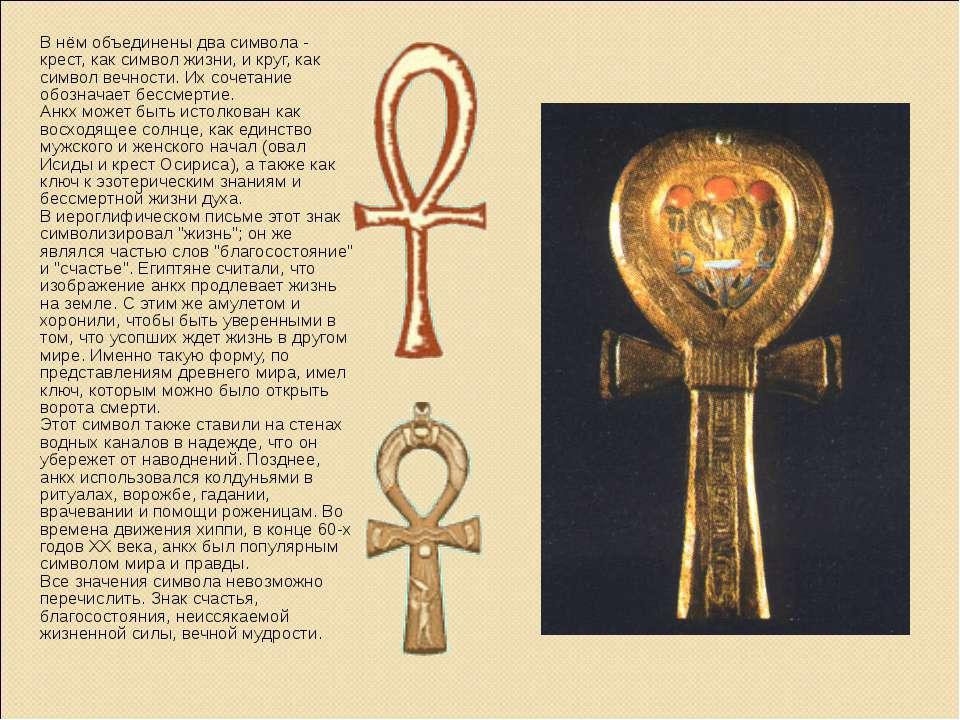 В нём объединены два символа - крест, как символ жизни, и круг, как символ ве...
