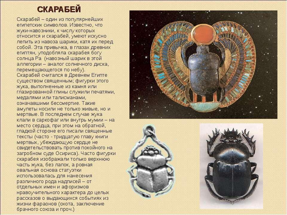 СКАРАБЕЙ Скарабей – один из популярнейших египетских символов. Известно, что ...