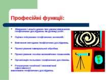 Професійні функції: Збирання і аналіз даних про умови виконання геофізичних д...