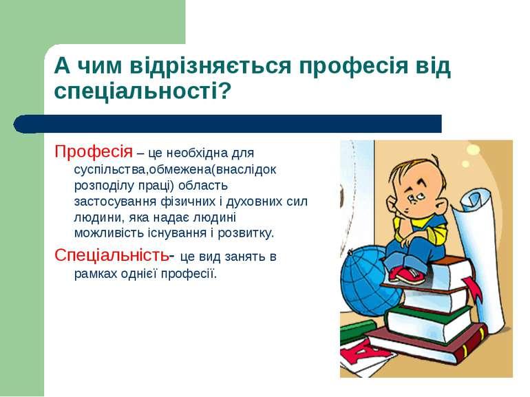 А чим відрізняється професія від спеціальності? Професія – це необхідна для с...