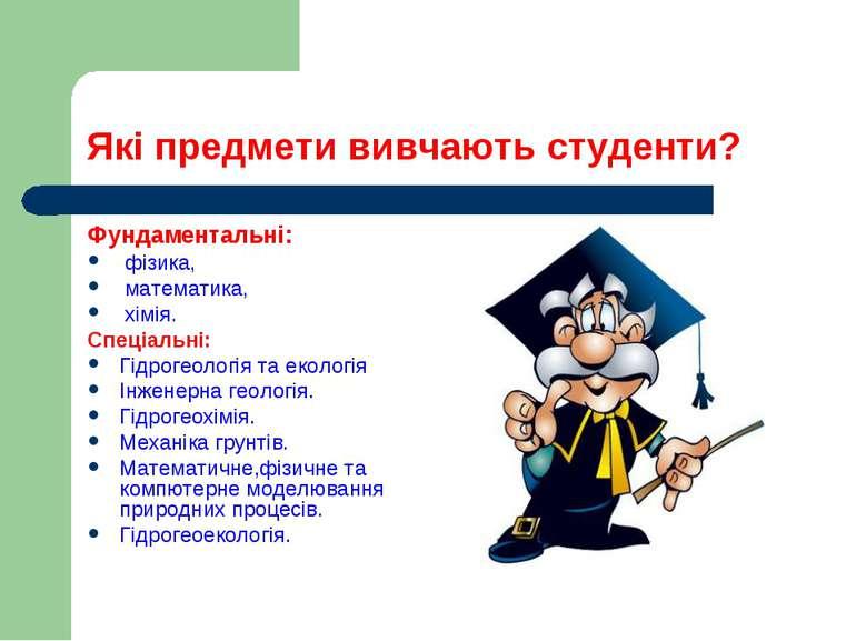 Які предмети вивчають студенти? Фундаментальні: фізика, математика, хімія. Сп...