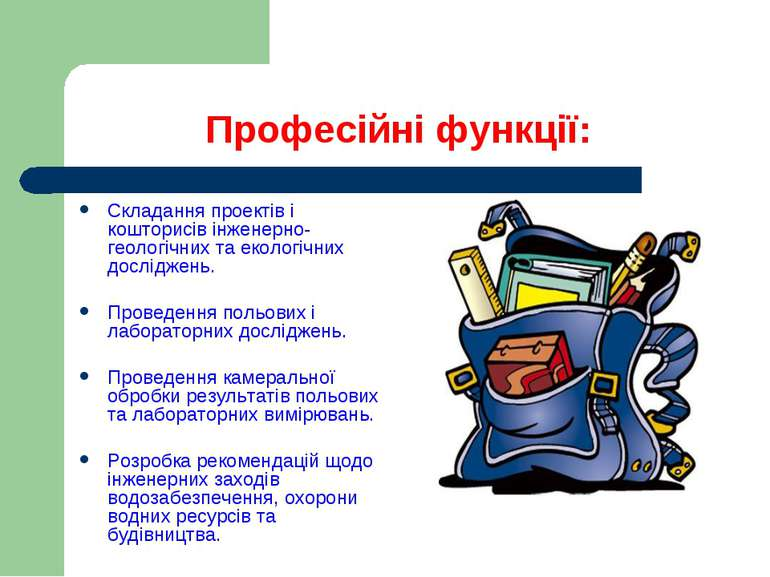 Професійні функції: Складання проектів і кошторисів інженерно-геологічних та ...