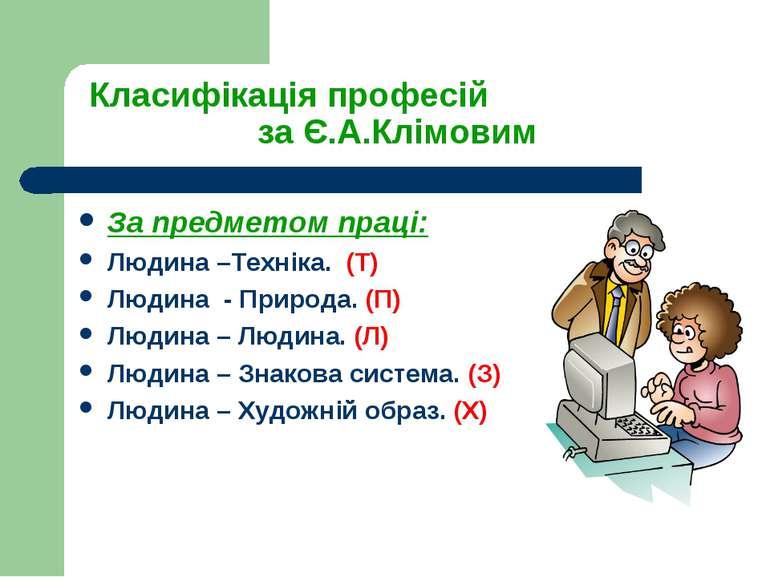 Класифікація професій за Є.А.Клімовим За предметом праці: Людина –Техніка. (Т...