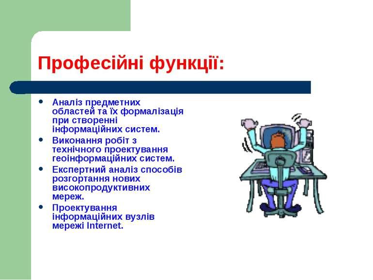 Професійні функції: Аналіз предметних областей та їх формалізація при створен...
