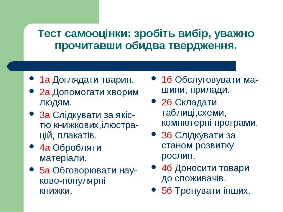 Тест самооцінки: зробіть вибір, уважно прочитавши обидва твердження. 1а Догля...