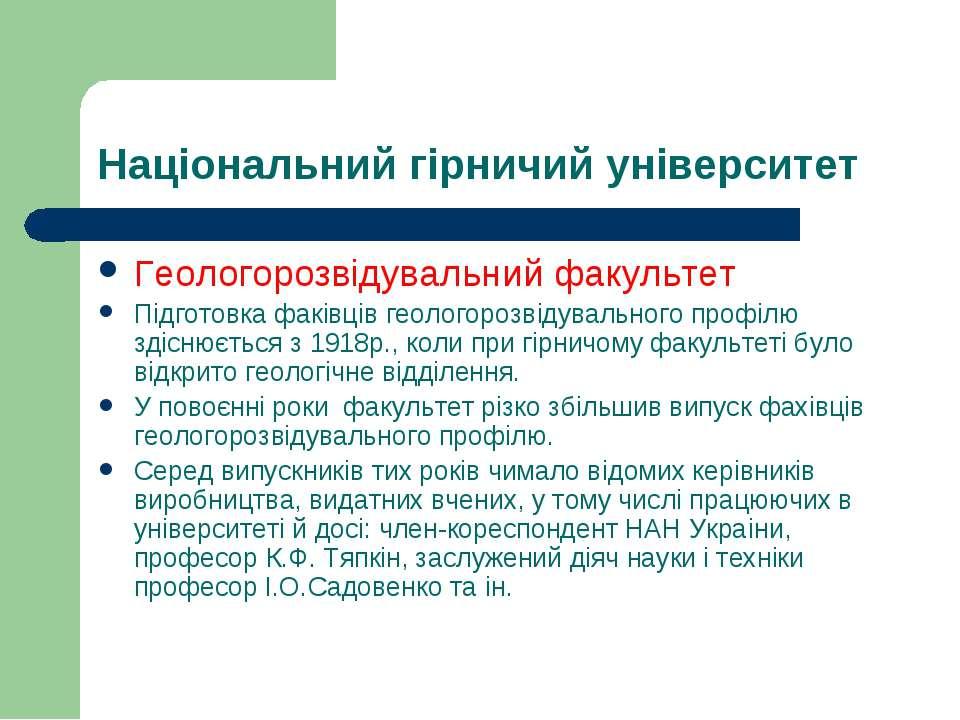 Нацiональний гiрничий унiверситет Геологорозвiдувальний факультет Пiдготовка ...
