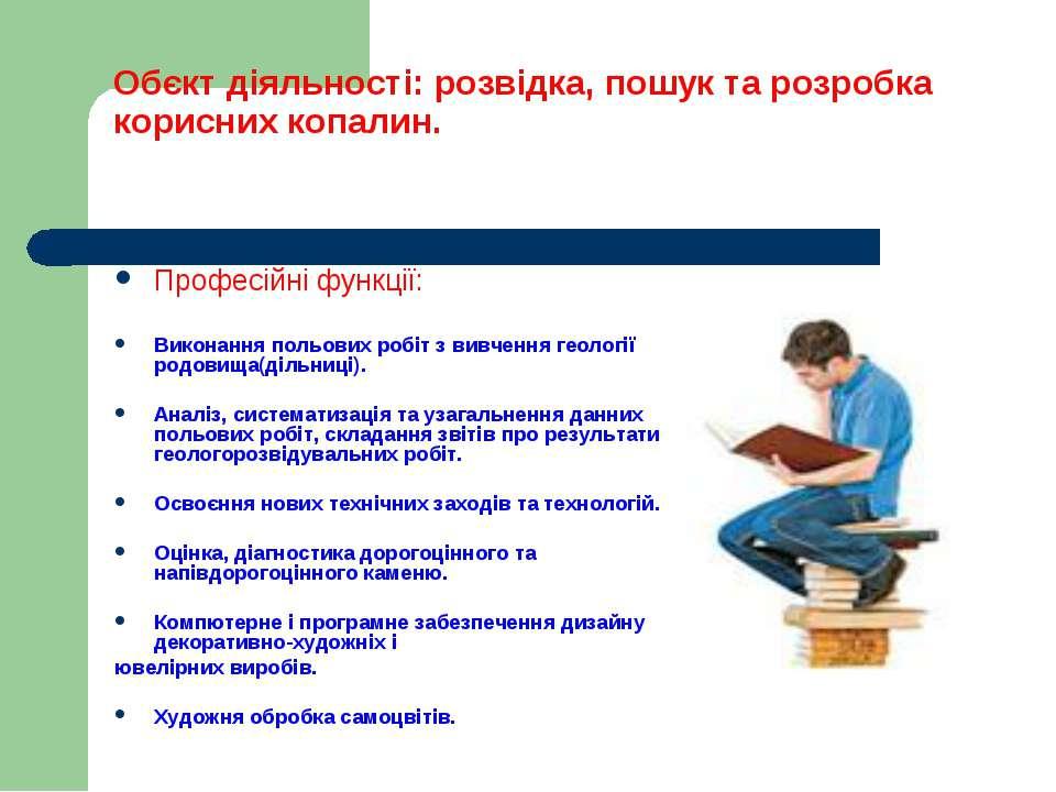 Обєкт діяльності: розвідка, пошук та розробка корисних копалин. Професійні фу...