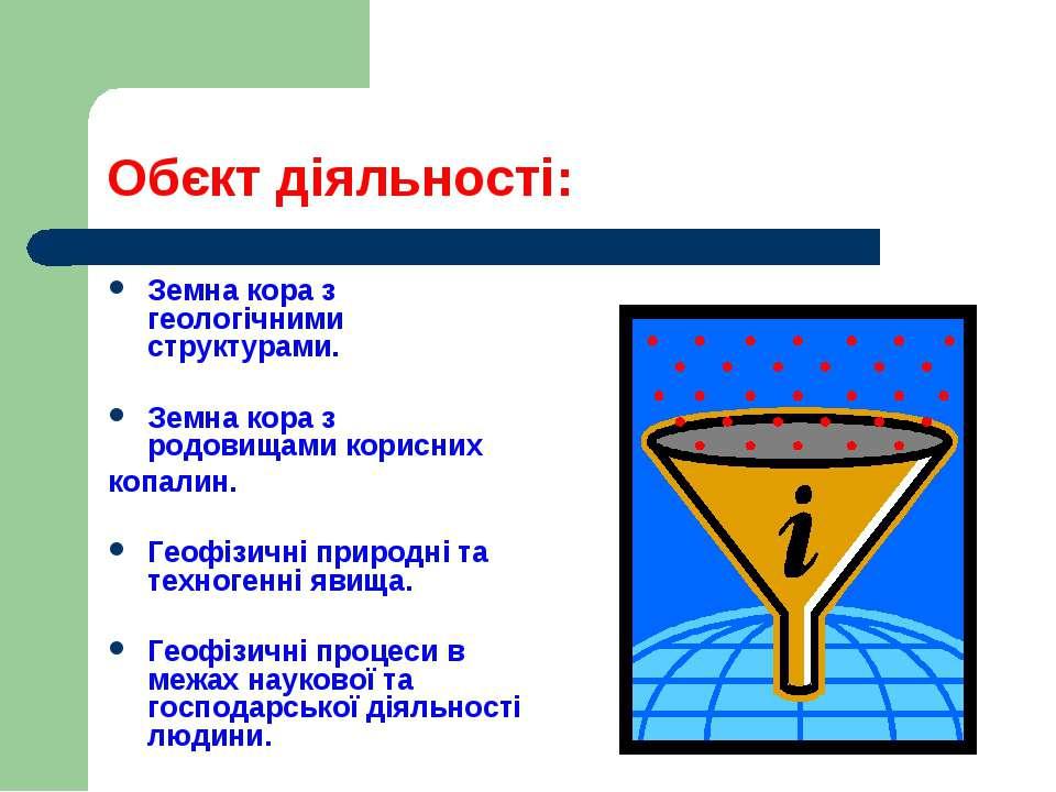 Обєкт діяльності: Земна кора з геологічними структурами. Земна кора з родовищ...