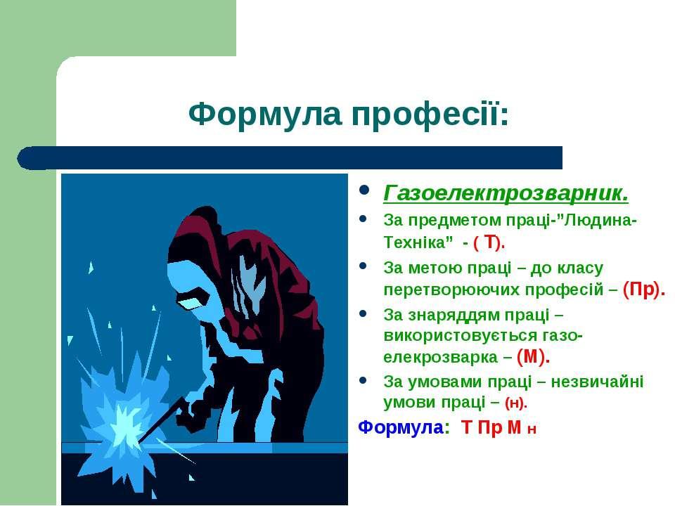 """Формула професії: Газоелектрозварник. За предметом праці-""""Людина-Техніка"""" - (..."""