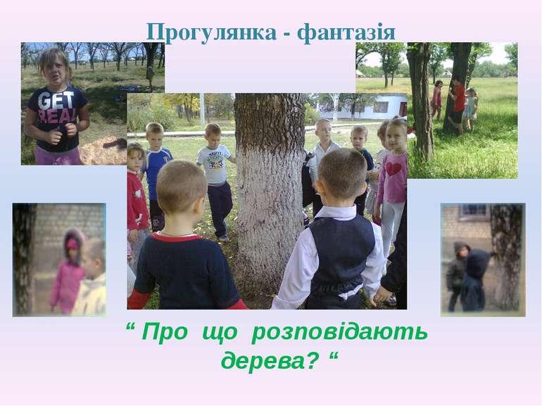 """Прогулянка - фантазія """" Про що розповідають дерева? """""""